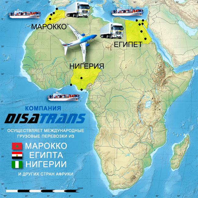 Компания DISA-TRANS осуществляет международные грузовые перевозки из Марокко, Египта, Нигерии и других стран Африки