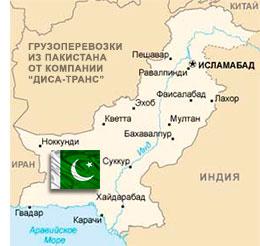 Грузоперевозки из Пакистана от компании ДиСа-Транс
