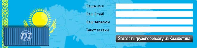 Заказать грузоперевозку из Казахстана