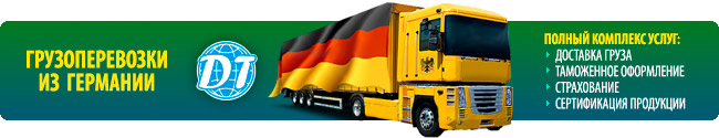 Грузоперевозки из Германии