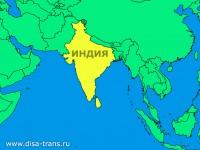 Доставка грузов из Индии. Сборные грузы и растаможка товаров из Индии