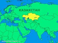 Доставка грузов Казахстан-Россия
