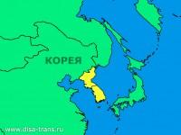 Доставка и растаможка грузов из Кореи