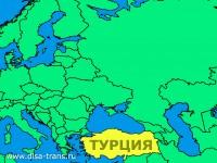 Перевозки и доставка грузов из Турции