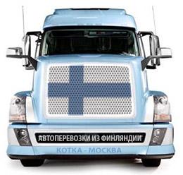 Автоперевозки из Финляндии: Котка - Москва